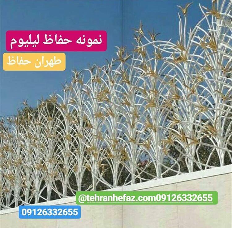 تولید عمده انواع حفاظ شاخ گوزنی بوته ای و لیلیوم